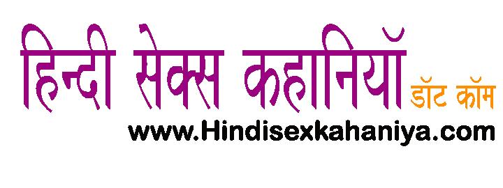Hindi Sex Kahaniya | Hindi Sex Stories | नई हिन्दी सेक्स कहानियाँ